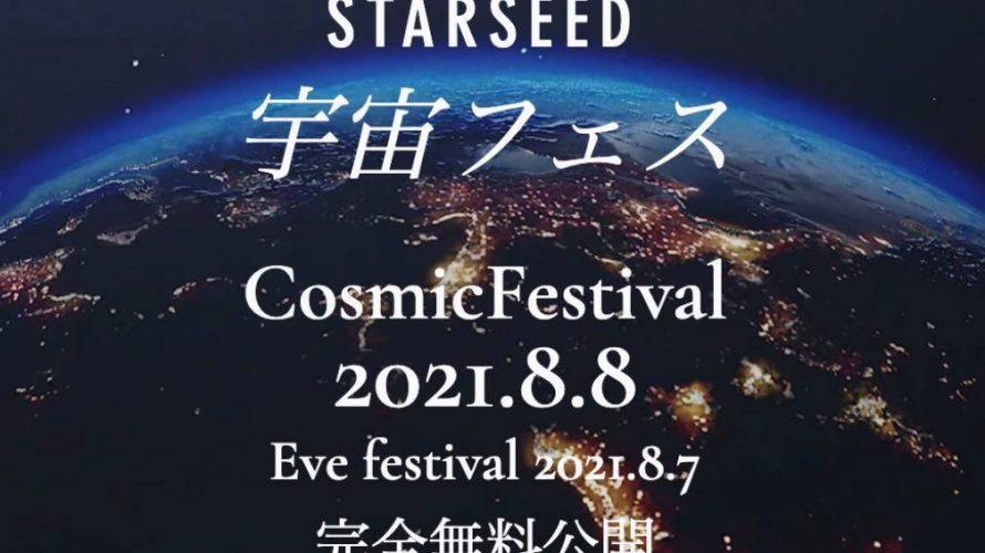 宇宙フェス 2021
